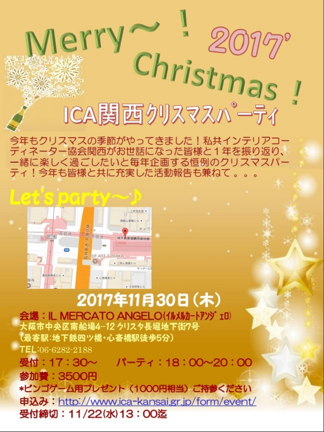 ICA関西クリスマスパーティー2017