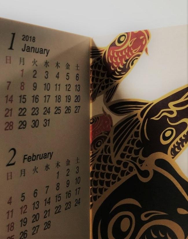 木村英輝の屏風カレンダー2018