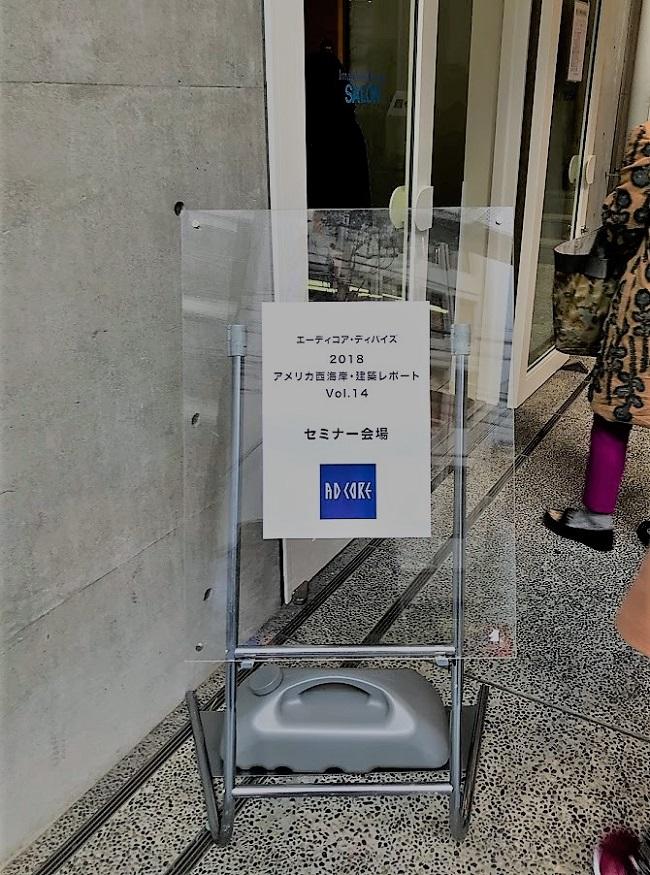 ADコアデバイス大阪ショールーム