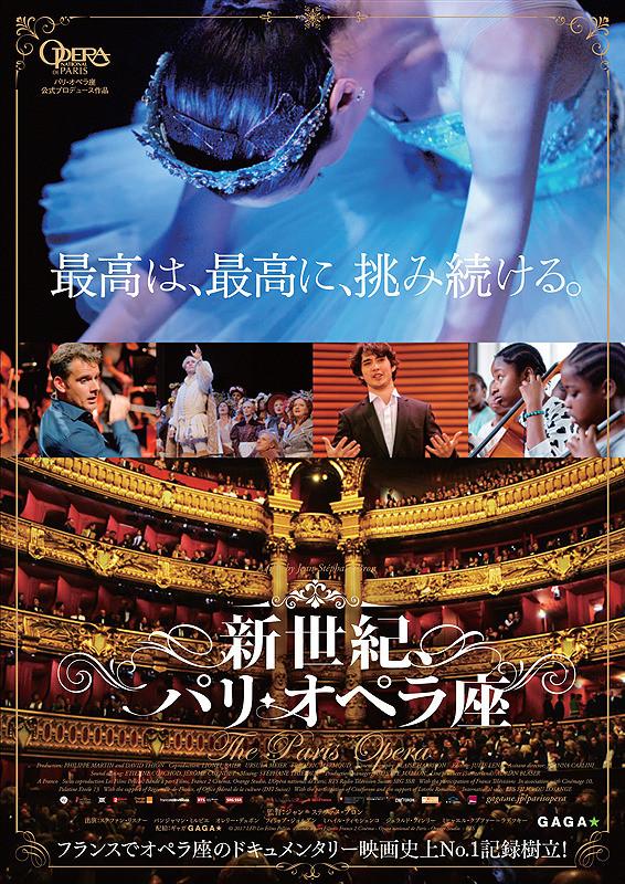 映画 新世紀・パリ オペラ座