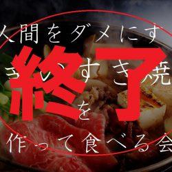 高砂ショウハウスクリエイティ部「人間をダメにする至幸のすき焼きを作って食べる会」終了