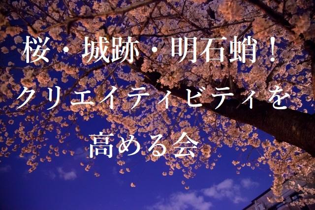 桜・城跡・明石蛸!クリエイティビティを高める会
