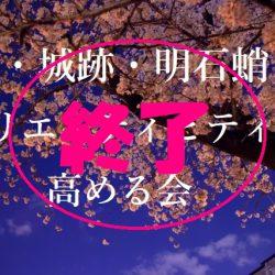 高砂ショウハウスクリエイティ部夜桜見物終了
