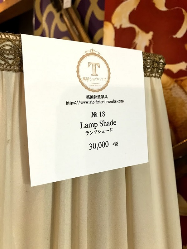 高砂ショウハウスの商品のランプシェード