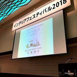 インテリアフェスティバル2018近藤典子セミナー