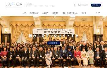 日本フリーランスインテリアコーディネーター協会新ウェブサイト