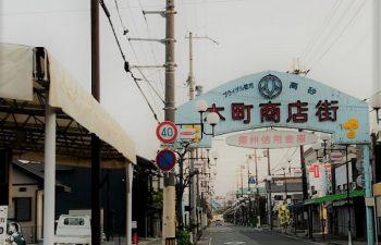 高砂本町商店街