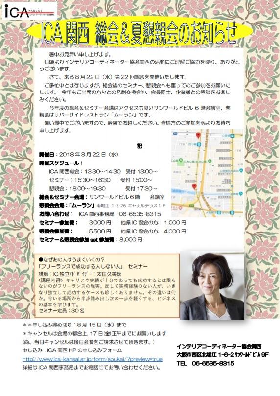 ICA関西ビジネスセミナー太田久美氏