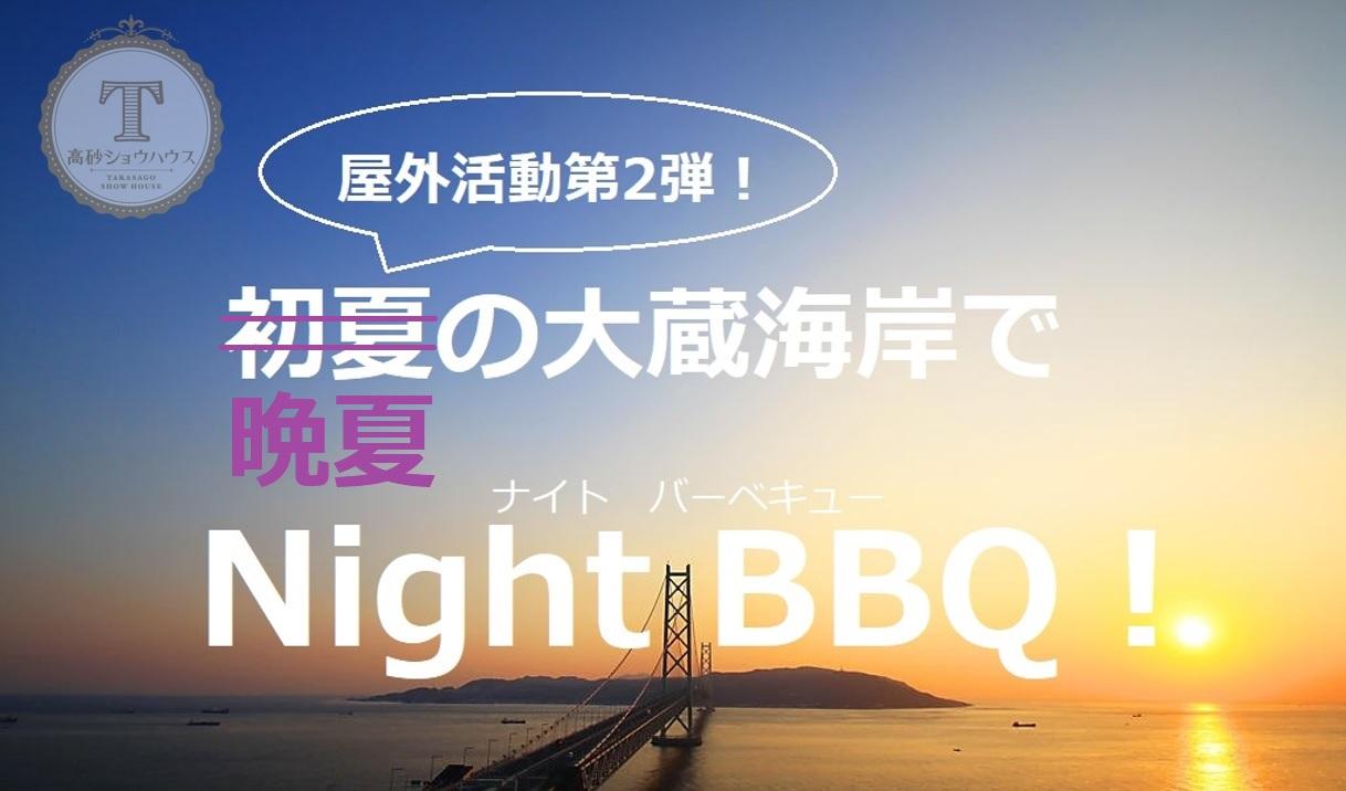 高砂ショウハウスクリエイティ部BBQ