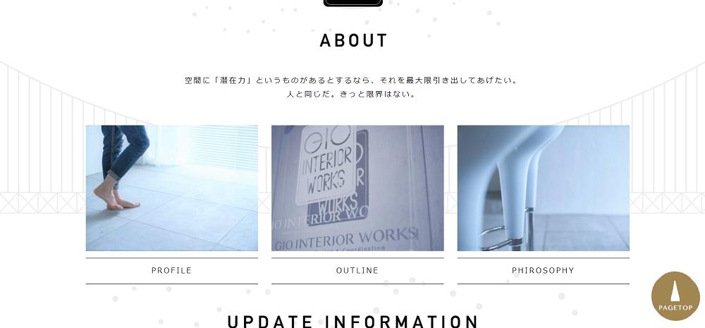 ジオインテリアワークスウェブサイト