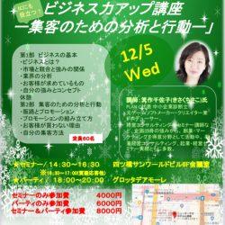 関西クリスマスセミナー2018