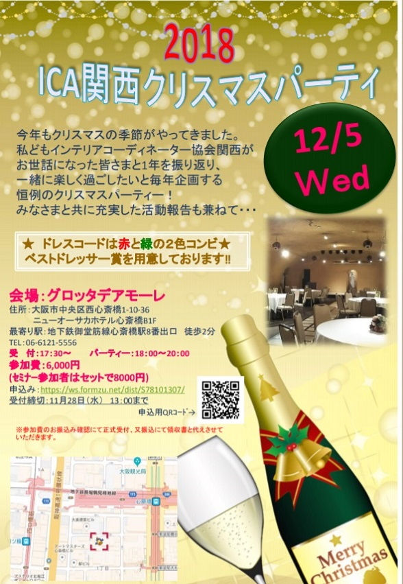 ica関西クリスマスセミナー2018