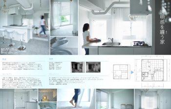 透明感を纏う家