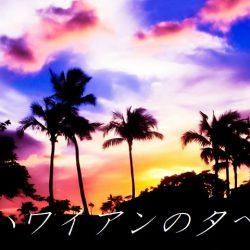 クリエイティ部 ハワイアンの夕べ
