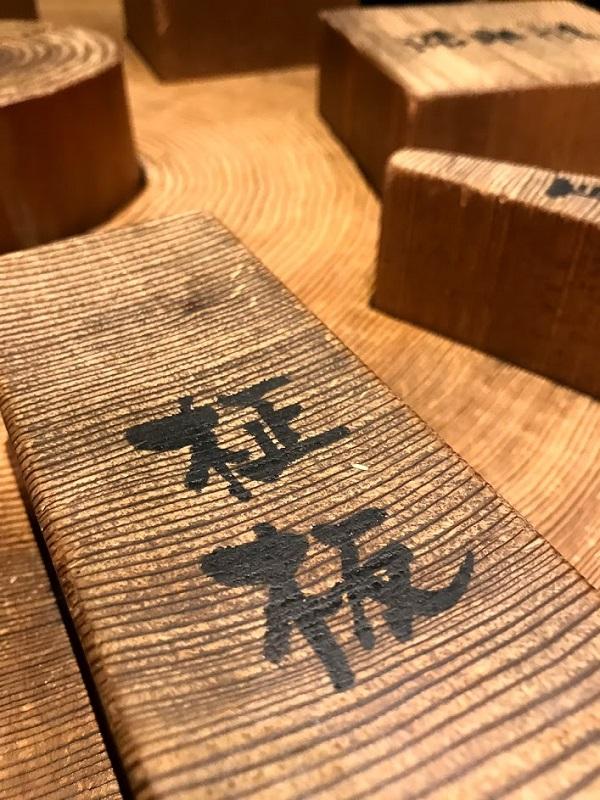 竹中道具館 神戸
