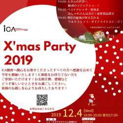 ICA関西クリスマスパーティ 2019