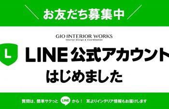 LINE公式アカウント ジオインテリアワークス