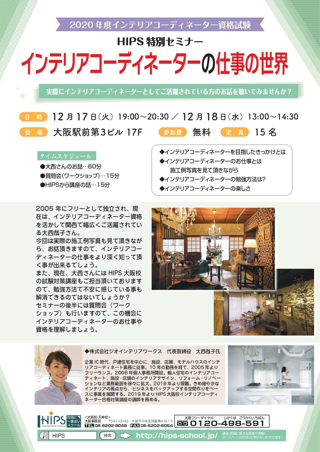 HIPS大阪校 セミナー インテリアコーディネーター