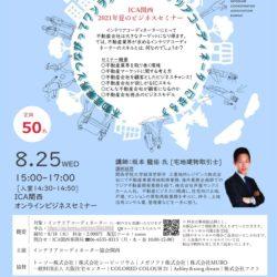ICA関西 ビジネスセミナー